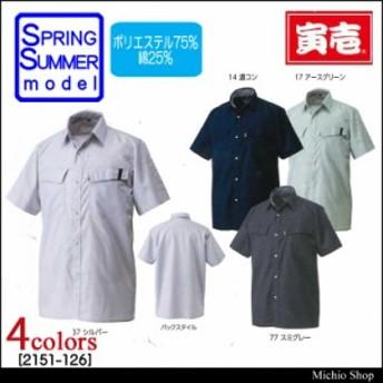 作業服 寅壱 半袖シャツ 2151-126 春夏作業着