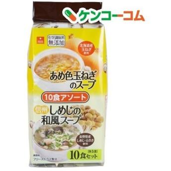 スープ生活 あめ色玉ねぎのスープ ・信州しめじの和風スープ アソート ( 10食入 )/ スープ生活
