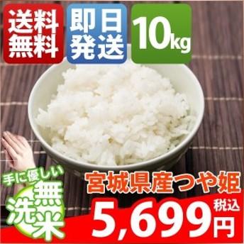 無洗米 10kg 送料無料 つや姫 5kg×2袋 宮城県産 30年産 1等米 特A 米 10キロ お米 クーポン対象