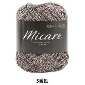 春夏毛糸 『micare(ミカーレ) 5番色』 Olympus オリムパス