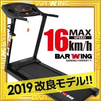 ルームランナー MAX16km/h 電動ルームランナー ランニングマシン トレーニングジム