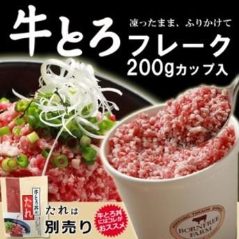 お中元 ギフト 北海道産牛 牛とろフレーク200gカップ入り 牛肉 牛トロ 北海道十勝スロウフード