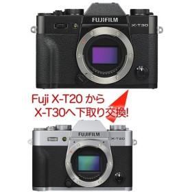 [3年保険付] 富士フィルム X-T30 ← X-T20デジタル一眼ボディーグレードアップ Fujifilm X-T20からX-T30へ下取り交換プラン