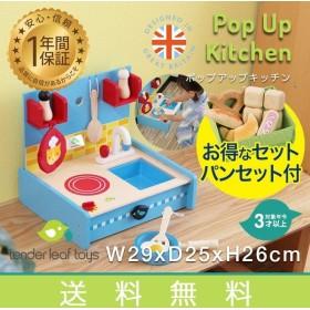 ままごと おままごと キッチン おもちゃ 木製 知育玩具 台所 子供 誕生日 プレゼント ポップアップキッチン パンセット tender leaf toys 送料無料