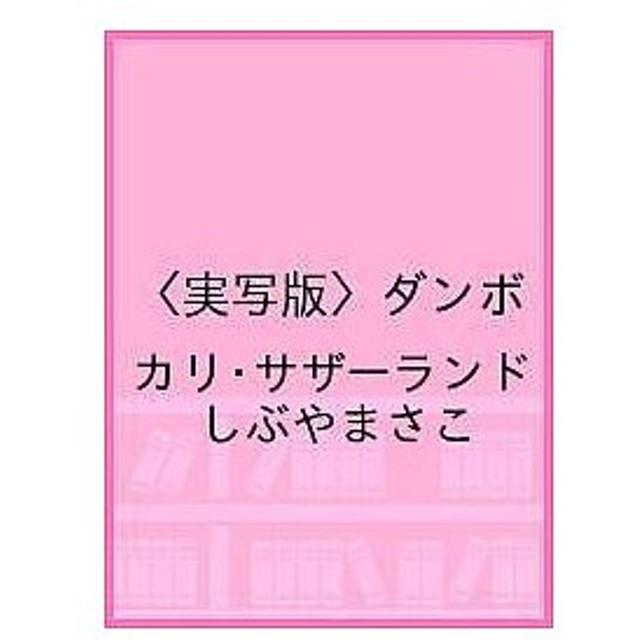ダンボ 実写版 / カリ・サザーランド / しぶやまさこ