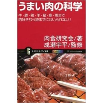 【新書】 肉食研究会 / うまい肉の科学 牛・豚・鶏・羊・猪・鹿・馬まで肉好きなら読まずにはいられない! サイエンス・アイ新