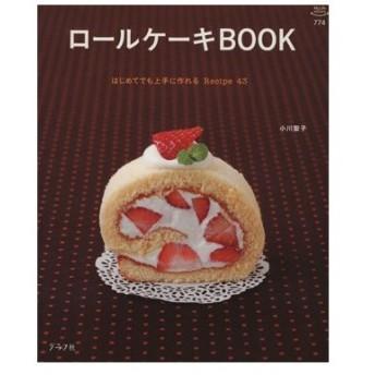 ロールケーキBOOK はじめてでも上手に作れる Recipe43 マイライフシリーズ774/小川聖子(著者)