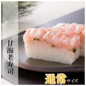 [冷蔵]極上 甘エビ寿司を福井から【通常サイズ】届いたその日が旬の味わい[生鯖寿司お取り寄せの萩]