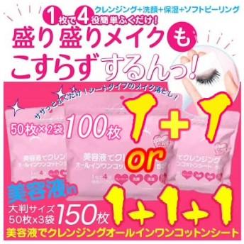 3袋セットはさらにお得! 美容液でクレンジング50枚x2袋or3袋「日本製」大判サイズ簡単 ふくだけコットン メイク落としシート1袋50枚美容液でクレンジングオールインワン
