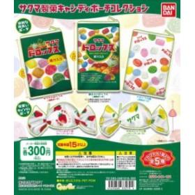 サクマ製菓 キャンディポーチコレクション 全5種セット 在庫品