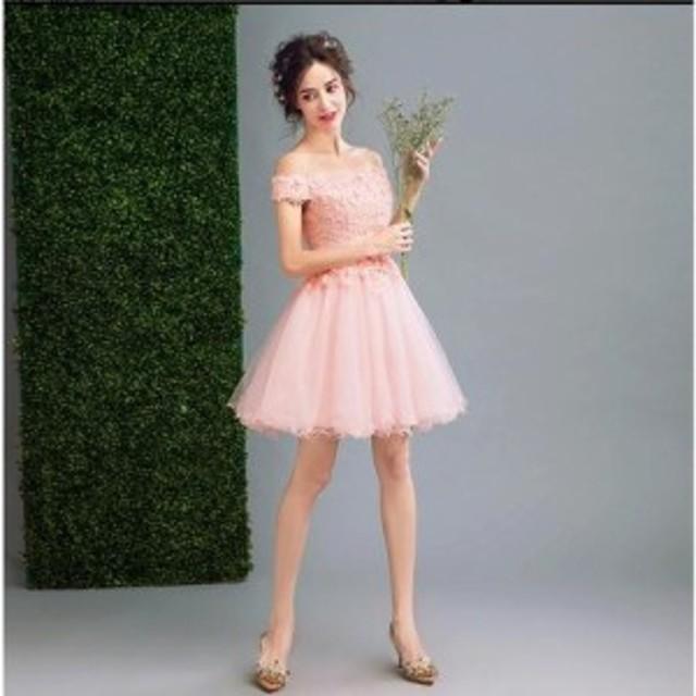 a5fab46d07c8e パーティードレス オフショル チュール キュート 可愛い 結婚式 ミニ丈 ピンク a269114852