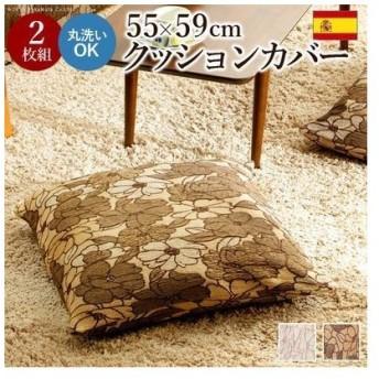 ナカムラ 61000154be スペイン製座布団カバー FLORES〔フロレス〕2枚セット 座布団 カバー クッションカバー (ベージュ)