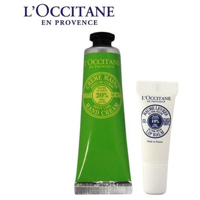 ロクシタン シア リップ&ハンドクリーム ゼスティライム 2点セット / L'OCCITANE