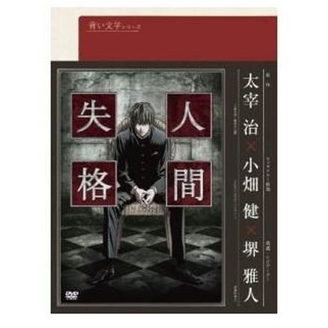 ★DVD/TVアニメ/人間失格 第一巻
