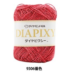 春夏毛糸 『DIAPIKY(ダイヤピクシー) 9306番色 合太』 DIAMONDO ダイヤモンド