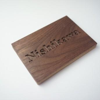 【送料無料】木のネームプレート 木の表札 ウォルナット