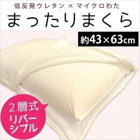 枕 まくら 低反発&マイクロわた リバーシブル まったり枕 快眠枕