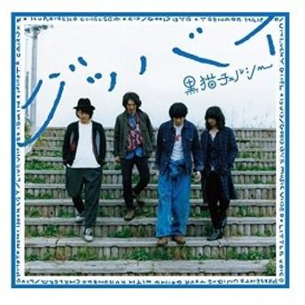 グッバイ(初回生産限定盤)(DVD付) 新品