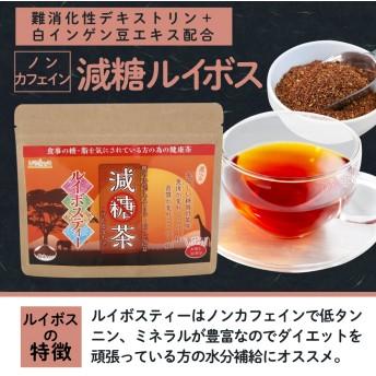 ★タイムセール限定価格★糖質制限を頑張るあなたに糖質対策茶ルイボスティー粉末150g 減糖茶 【糖が気になる方専用の健康茶】スプーン付※送料無料