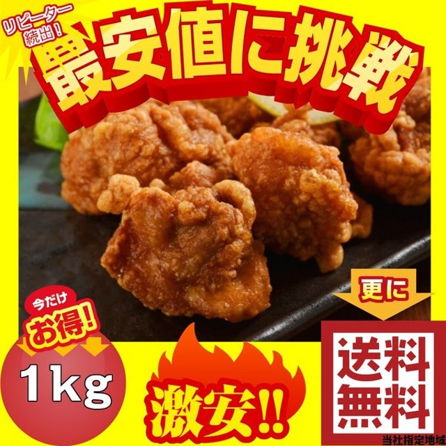 唐揚げ 業務用 1kg ポイント消化 お試し 冷凍食品 訳あり お取り寄せグルメ 人気 名物商品 クール便