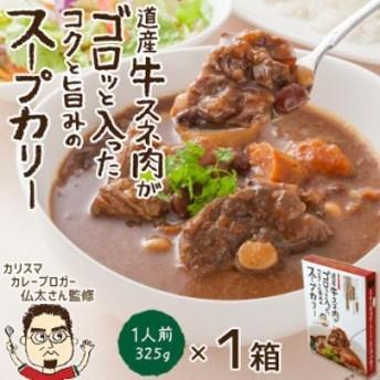 北海道産牛 牛肉 道産牛スネ肉がゴロッと入ったコクと旨みのスープカリー 北海道 十勝スロウフード