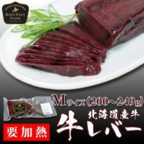 北海道産牛 牛肉 牛レバ-(Mサイズ:200~249g) [加熱用] バーベキュー 北海道 十勝スロウフード