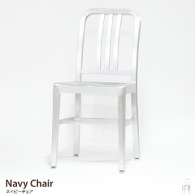 【g10109】デザイナーズ家具 リプロダクト ネイビーチェア チェア 椅子 イス おしゃれ ダイニングチェア カフェチェア アルミニウム アル