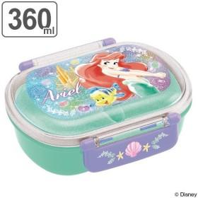 お弁当箱 ふわっとタイトランチBOX 360ml アリエル 子供 キャラクター ( 食洗機対応 幼稚園 保育園 弁当箱 )