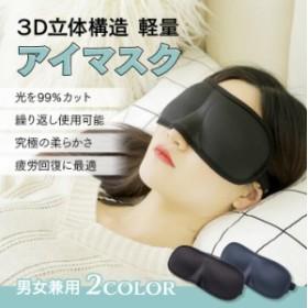 【送料無料】アイマスク 立体型 軽量 睡眠 安眠 圧迫感なし 究極の柔らか シルク質感 睡眠 旅行 仮眠 眼精疲労 疲労回復に最適 男女兼用