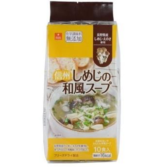 スープ生活 信州しめじの和風スープ ( 5.5g10食入 )/ スープ生活