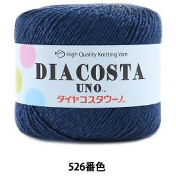 春夏毛糸 『DIACOSTA UNO(ダイヤコスタウーノ) 526番色 合太』 DIAMONDO ダイヤモンド