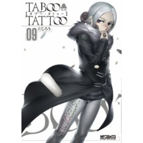 【コミック】 真じろう / タブー・タトゥー 9 MFコミックス アライブシリーズ