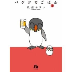 【文庫】 玖保キリコ / バケツでごはん 5 小学館文庫