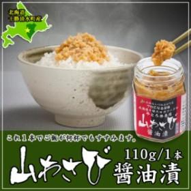 [北海道十勝産] 山わさび醤油漬 北海道 十勝スロウフード