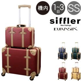 シフレ スーツケース 4輪 横型|機内持ち込み 26L 32cm 2.9kg ユーラシア EUR2109-32 ソフト ファスナー Siffler|セット トランク [PO10]