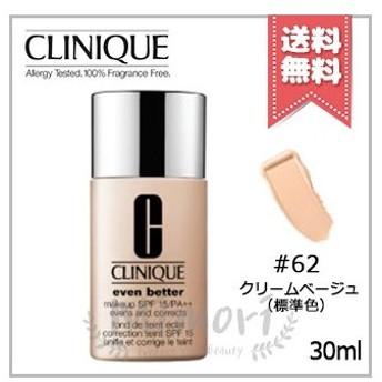 【送料無料】CLINIQUE クリニーク イーブン ベター メーク アップ 15 #64 CREAM BEIGE クリーム ベージュ SPF15 PA++ 30ml
