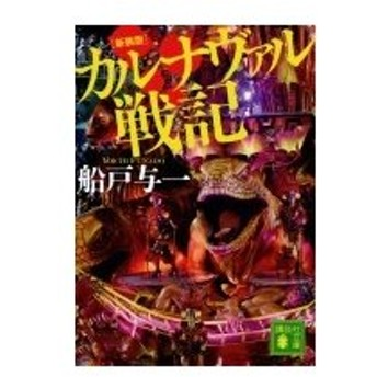 カルナヴァル戦記 講談社文庫 / 船戸与一  〔文庫〕