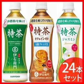 サントリー 特茶 500ml 24本 全3種類 プラザセレクト