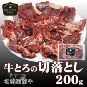 北海道産牛 牛肉 牛とろの切り落し200g [加熱用] バーベキュー 北海道 十勝スロウフード