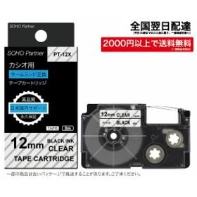 【永久保証】カシオ用 ネームランド互換 テープカートリッジ 12mm 透明地黒文字 PT-12X (XR-12X 互換)