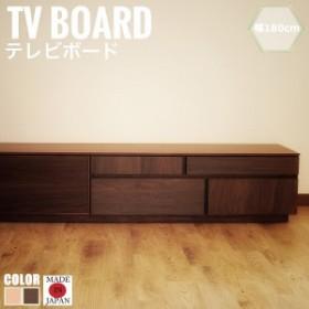 ATORI アトリ テレビボード 幅180cm (TV台 ローボード 国産 シンプル ブラウン ナチュラル デザイナーズ 高級感 モダン )