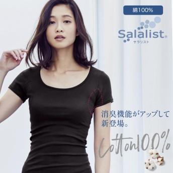 【まとめ買いでお得】汗取りインナー・綿100%フレンチ袖【吸水速乾・消臭】