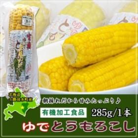 【北海道十勝産】有機ゆでとうもろこし 有機加工食品 北海道 十勝スロウフード