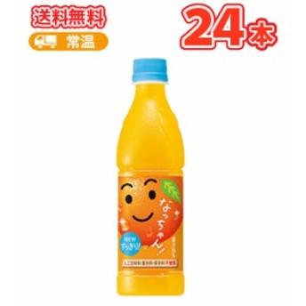 サントリー なっちゃん オレンジ ペットボトル425mLペット24本入【なっちゃん】[オレンジ ジュ