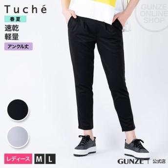 GUNZE(グンゼ)/Tuche(トゥシェ)/ドライニットテーパードパンツ(アンクル丈)(レディース)/春夏/TZK615/M〜L