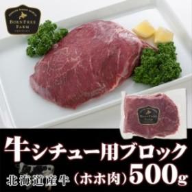 北海道産牛 牛肉 牛シチュー用ブロック500g [加熱用] 北海道 十勝スロウフード
