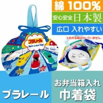送料無料 プラレール新幹線 ランチボックス 弁当箱入れ 巾着袋 KB7 Sk1042