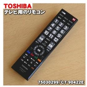 75030299 CT-90422E 東芝 レグザ REGZA 液晶テレビ 用の リモコン ★ TOSHIBA