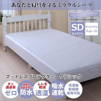 Protect-A-Bed (プロテクト・ア・ベッド) ボックスシーツ ミラクルフィット・マットレスプロテクター・クラシック [セミダブル]