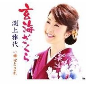 CD / 渕上雅代 / 玄海ざくら/幸せとまれ